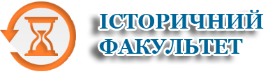 Історичний факультет К-ПНУ імені Івана Огієнка